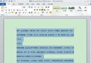 word文档怎么调字距行距