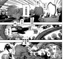 东京食尸鬼 漫画144话 婴儿 金木研大暴走