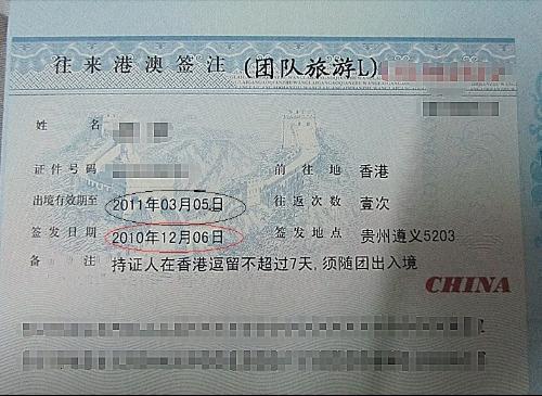 珠海居民澳门自由行签证