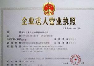 民办非企业变更法人登记书面申请