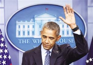 1月18日,美国总统奥巴马在华盛顿白宫出席记者.