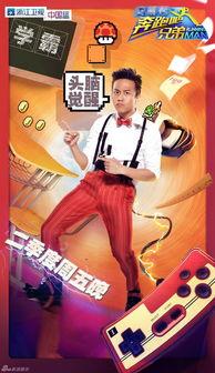 奔跑吧兄弟第四季跑男团单人趣味海报:邓超