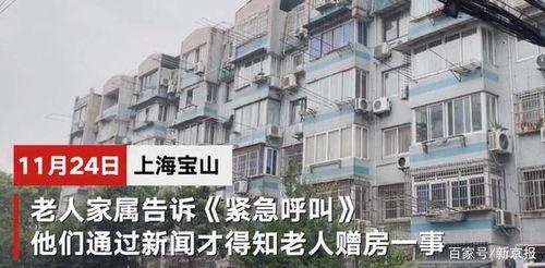 300万房产赠予水果摊主的老人家属首发声老人痴呆在医院被抢着接走