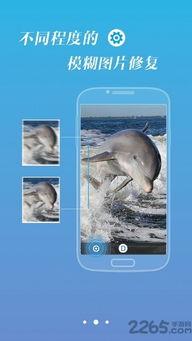手机版照片变清晰助手app下载 抖音照片变清晰助手软件下载v1.0.1 安卓版 2265安卓网
