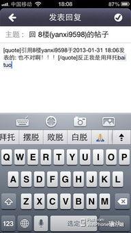 有谁知道iphone的表情符号里面打什么文字可以出现那个股票上升股票下降的表情符号啊?
