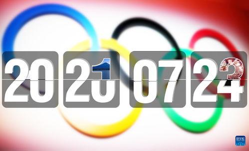 国际奥委会和东京奥组委30日联合宣布,推迟后的东京奥运会举办时间是2021年7月23日至8月8日,东京残奥会举办时间是2021年8月24日至9月5日。