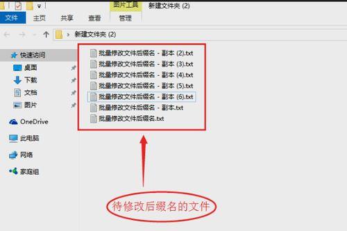 win10如何批量给文件添加扩展名