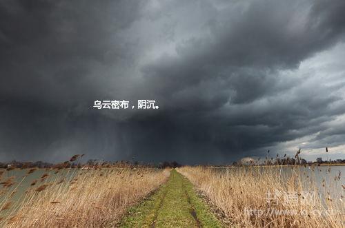 描写下雨前乌云的诗词