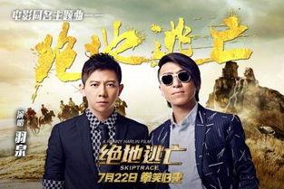 《绝地逃亡》同名主题曲mv曝光羽泉