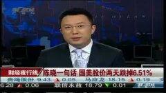 陈晓在国美股份现在是多少