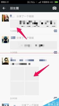 微信朋友圈评论不显示