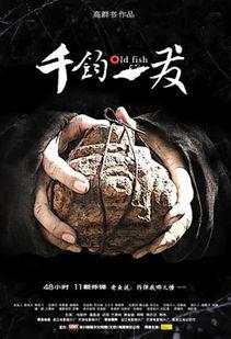 中国电影十年遗珠之作
