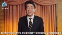 安倍晋三内阁全体辞职安倍发视频最后告别