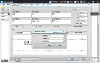 PDF编辑技巧之PDF文件添加页码以及编辑文字