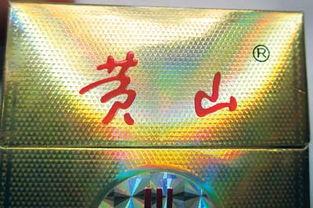 黄山5星金皖烟价格图(安徽黄山香烟其中一种的价格)