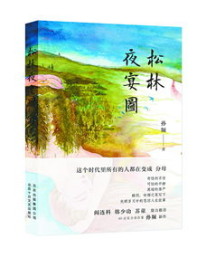 《松林夜宴图》孙频北京十月文艺出版社