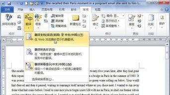 如何将英文音频翻译成中文?