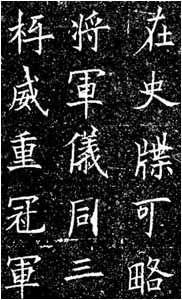 皇甫诞碑(皇甫诞碑多少字)_1876人推荐