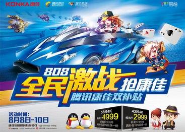 YIUI杯腾讯游戏达人挑战赛火热 电视游戏体验口碑盛赞