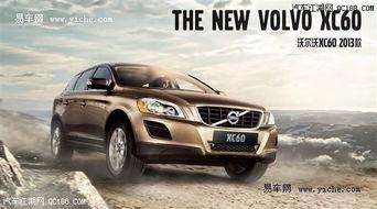 沃尔沃xc60价格 北京沃尔沃xc60报价