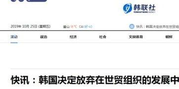 韩媒韩国放弃在wto的发展中国家地位