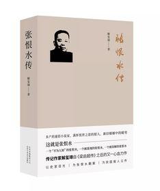 5,《张恨水传》解玺璋著北京十月文艺出版社
