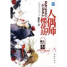 小说下载 TXT小说下载 电子书TXT 言情小说 樱花劫人偶师 中华网博客