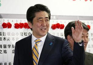 日本大选自民党大胜安倍笑逐颜开