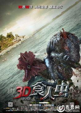 3D食人虫 终极预告 华语首个怪兽形象露十秒狰容