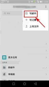 QQ邮箱app怎么重命名附件