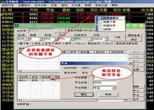 鹰达国际期货模拟交易