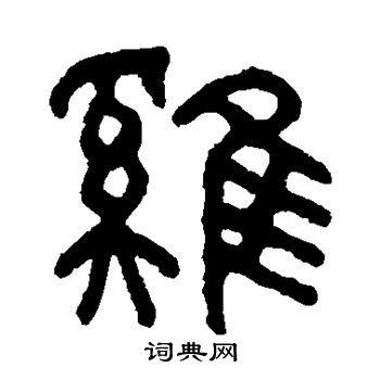 篆书字典(小篆的新字怎么写)