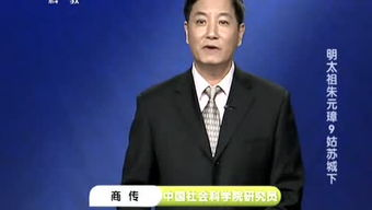 百家讲坛朱元璋