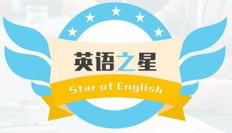 大明星用英语怎么说
