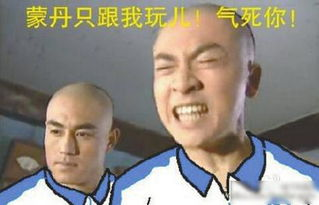 蒙丹凭表情包成网红 牟凤彬 接受不了太污的恶搞