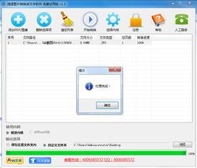 捷速图片转换成文字软件下载 搜狗下载