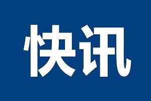 哈尔滨4所学校240名学生出现呕吐腹泻