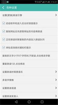 文字转语音朗读助手手机版app下载 文字转语音朗读助手安卓免费版下载v2.3.1 9553安卓下载