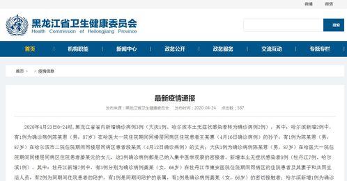 黑龙江省内新增确诊病例3例新增本土无症状感染者8例