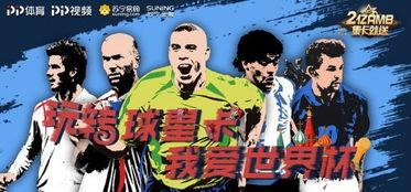 国足02世界杯球员卡