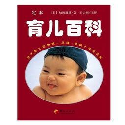 育儿百科松田阅读网