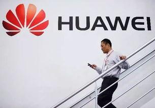 华为回应前员工事件支持李洪元运用法律维权任正非谈孟晚舟苦难使人更强大库克称iPhone绝不在美国生产,中国制造不可替代