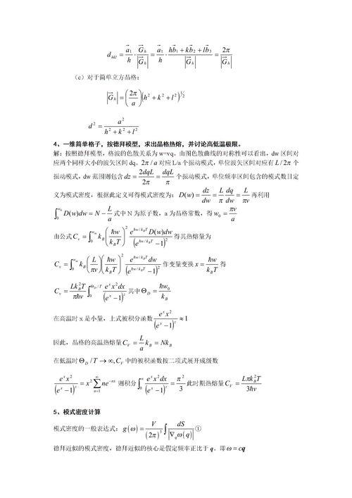 固体物理复习提纲