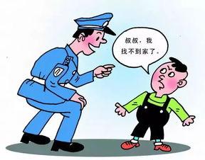 接警后,派出所民警立即前往现场,见到了走失的孩子和报警人.