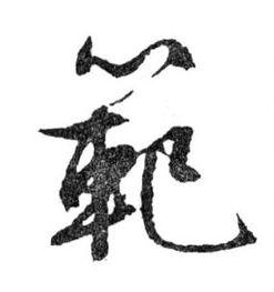 行草书法作品欣赏(王羲之行书集字书法对联欣赏70幅书法专题书法欣赏)