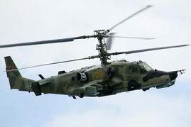 俄空军明年装备卡 50黑鲨武装直升机
