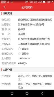 南京新百股票首次发行价各是多少
