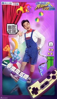 奔跑吧兄弟第四季跑男团单人趣味海报:王祖蓝