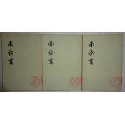 南齐书馆藏三册全