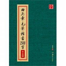 行楷2500字(有哪些古代汉字)
